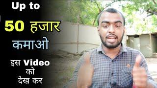 इस Video को देख कर 50 हजार रुपया तक कमाओ ?