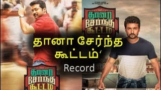 Thaana Serndha Koottam Record  Thaana Serndha Koottam   TSK movie update  Suriya  Keerthy Suresh