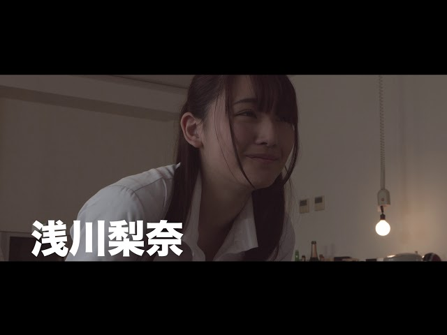 映画『劇場版 リケ恋~理系が恋に落ちたので証明してみた。~』予告編