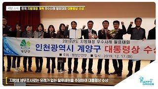 지방재정 개혁 우수사례 발표대회  대통령상 수상_[2019.12.4주] 영상 썸네일