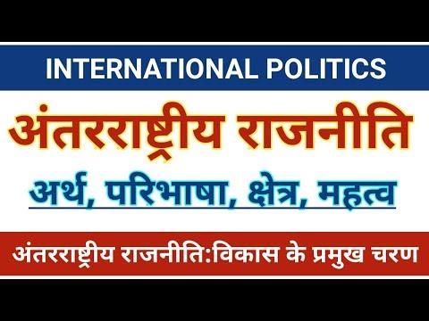 International Politics।अंतरराष्ट्रीय राजनीति:अर्थ,परिभाषा,क्षेत्र व महत्त्व।#Internationalpolitics,