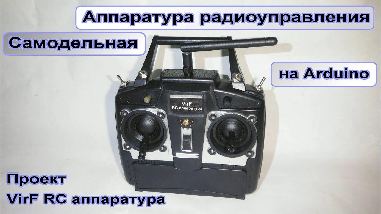 Аппаратура радиоуправления своими руками