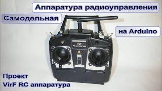 Аппаратура радиоуправления своими руками / Проэкт RC Аппаратура