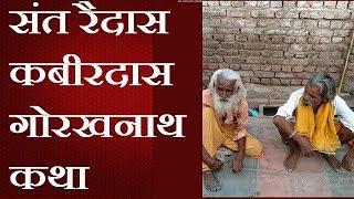 संत रैदास कबीरदास गोरखनाथ की कथा/कहानी | Sant Raidas Kabirdas Guru Gorakhnath katha/Story