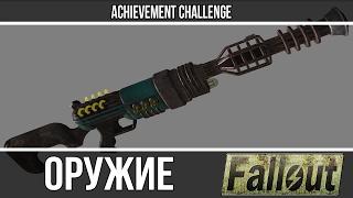 Оружие из игр - Fallout - Винтовка с подзарядкой