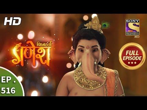 Vighnaharta Ganesh - Ep 516 - Full Episode - 13th August, 2019