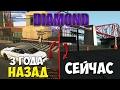 ★КАКИМ БЫЛ Diamond RP 3 ГОДА НАЗАД ?