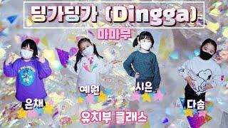 마마무 (Mamamoo) - 딩가딩가 (Dingga) [KDM성남본점_유치부클래스]