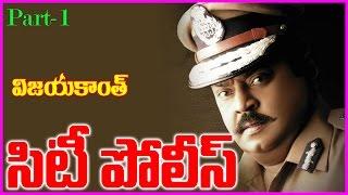 City Police - Telugu Movie Part-1 - Vijayakanth , Suma