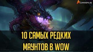 ТОП 10 САМЫХ РЕДКИХ МАУНТОВ В WORLD OF WARCRAFT