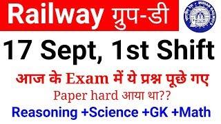 RRB Group D  17 Sept ये प्रश्न पूछे गए 1st Shift में जल्दी देखलेना //Full paper analysis in hindi //