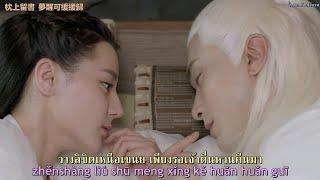[MVซับไทย] ผู้เคียงหมอน 枕邊人《OST.สามชาติสามภพ ลิขิตเหนือเขนย / Eternal Love of Dream / 三生三世枕上書 》EngCC