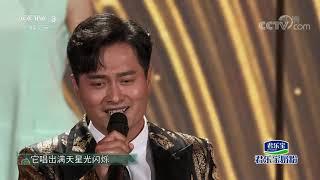 [端午道安康]音诗画《平安中国》 诗朗诵:马苏 郭晓东 演唱:云飞| CCTV综艺