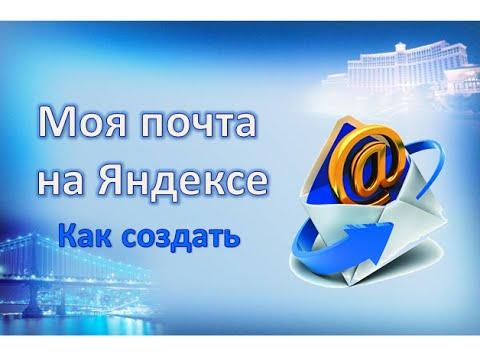 Моя почта на Яндексе. Пошаговая инструкция как создать свою почту на Яндексе.