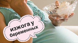 видео Изжога при беременности