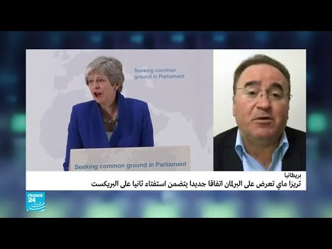 كيف تلقى البريطانيون اقتراح تيريزا ماي باستفتاء جديد على البريكسيت؟  - نشر قبل 2 ساعة