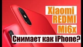 Xiaomi Mi A2 (Mi6X)- снимает как iPhone??? Быстрый Обзор