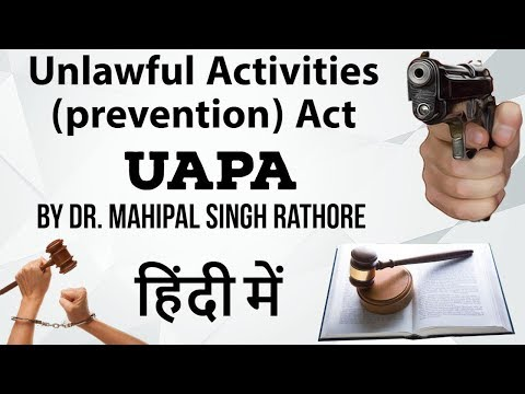UAPA - गैरकानूनी गतिविधियां प्रतिबन्ध कानून - Unlawful Activities (Prevention) Act - UAPA