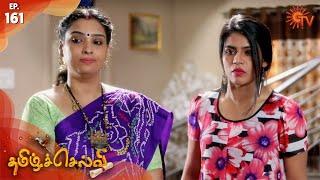 Tamil Selvi - Episode 161 | 13th December 19 | Sun TV Serial | Tamil Serial