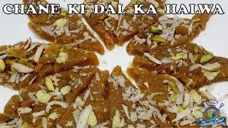 Chane Ki Dal Ka Halwa Recipe | स्वादिष्ट चने की दाल का हलवा | SHEEBA CHEF