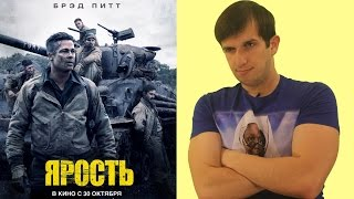 """Обзор фильма """"Ярость"""""""