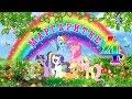 День рождения в стиле My Little Pony mp3