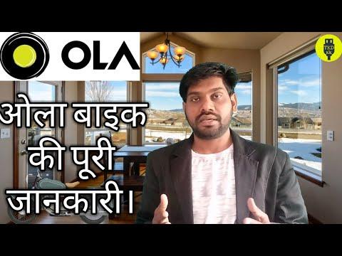 Ola bike, ओला बाइक से सम्बंधित पूरी जानकारी।