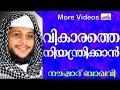 നിങ്ങൾക്ക്  വികാരങ്ങളെ നിയന്ത്രിക്കണമോ..? Muslim Prabhashanam | Noushad Baqavi 2015 New Speech video
