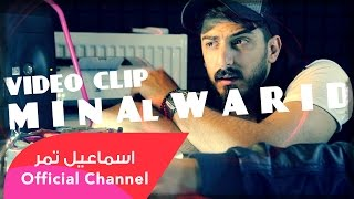اسماعيل تمر أغنية || من الوريد || official video clip ) Min Al Warid )