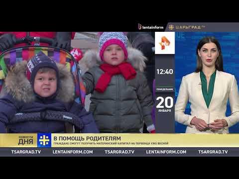 Новости дня (20.01.2020)
