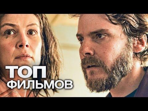 10 ЛУЧШИХ КРИМИНАЛЬНЫХ ФИЛЬМОВ (2016) - Ruslar.Biz