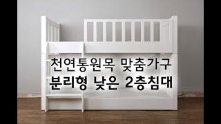 낮은 2층침대 분리형으로 유아부터 성인까지 사용가능(친…