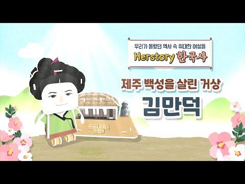 [한국을 빛낸 역사 위인들] 김만덕