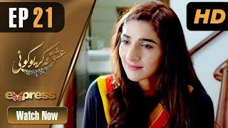 Pakistani Drama | Ishq Na Kariyo Koi - Episode 21 | Express TV Dramas | Rabab Hashim, Noor Hassan