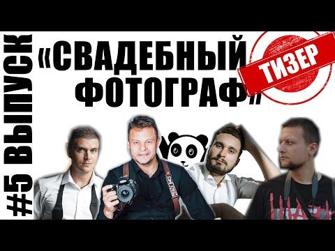 Свадебный Фотограф ТИЗЕР - Полный Пандец #5