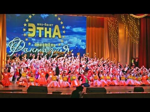 Этна 2016.   г.  Усть - Илимск