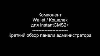 Компонент Wallet для InstantCMS - Обзор панели администратора