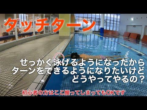 タッチターン せっかく泳げるようになったからターンをできるようになりたいんだけど、どうやってやるの?【 水泳 】【 競泳 】