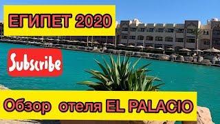 ЕГИПЕТ 2020 ОБЗОР ОТЕЛЯ EL PALACIO SUNNY DAYS Часть 5 ХУРГАДА 2020
