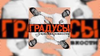 Градусы - Какашки