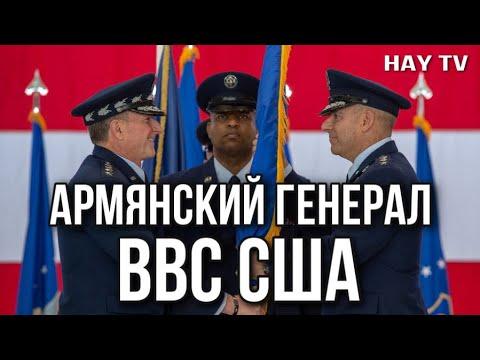 Армянский генерал в армии США и НАТО: Джеффри Харригян