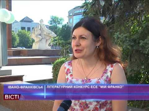 """Літературний конкурс есе """"Мій Франко"""""""