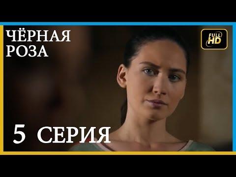 Чёрная роза 5 серия / русская озвучка