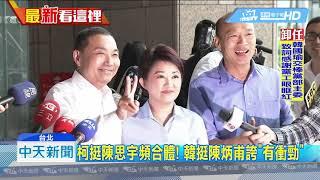 20190119中天新聞 北市立委補選「柯韓對決」 韓親錄影片挺陳炳甫