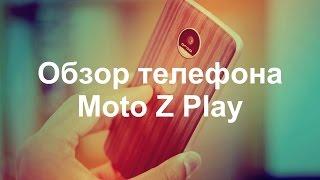 Обзор телефона Moto Z Play | Сентябрь 2016
