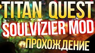 Titan Quest Soulvizier AERA v1.5b Петовод Иерофант (Дух + Природа) Норма. Царство мертвых #9
