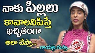 నాకు కావాలనిపిస్తే కచ్చితంగా అలా చేస్తా..   Actress Gayathri Gupta About Children   Telugu World