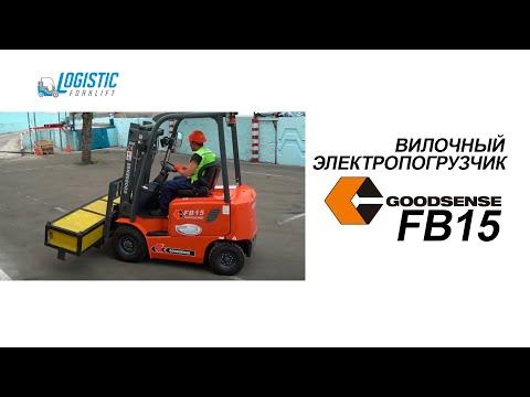 GOODSENSE  FB15 | Вилочный электропогрузчик