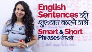 How to start English sentences - शुरू करने वाले Smart & Short English Phrases –English through Hindi