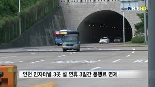 [NIB뉴스] 인천 민자터널 3곳 설 연휴 3일간 통행…
